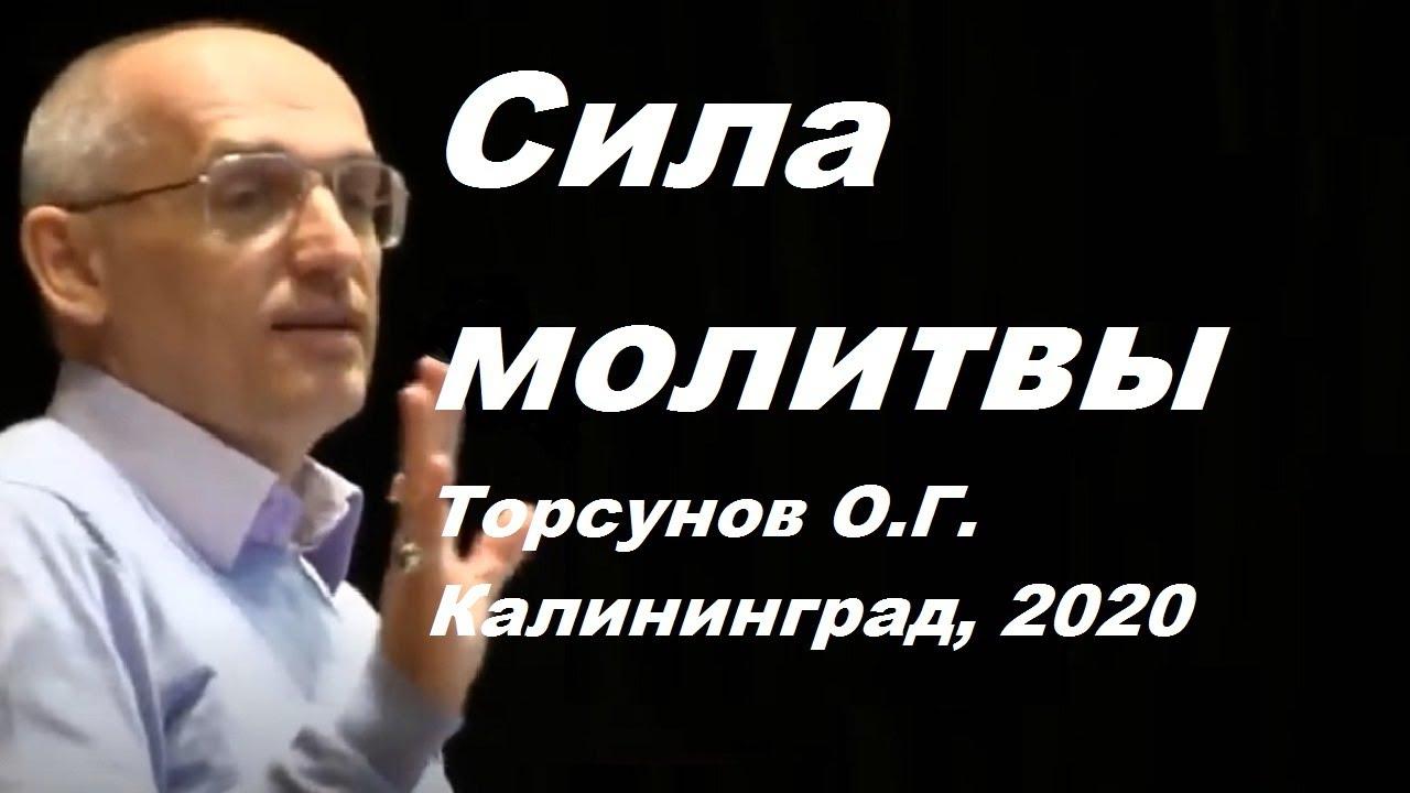 Сила молитвы. Торсунов О.Г. Калининград, 2020