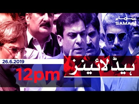 Samaa Headlines - 12PM -26 June 2019