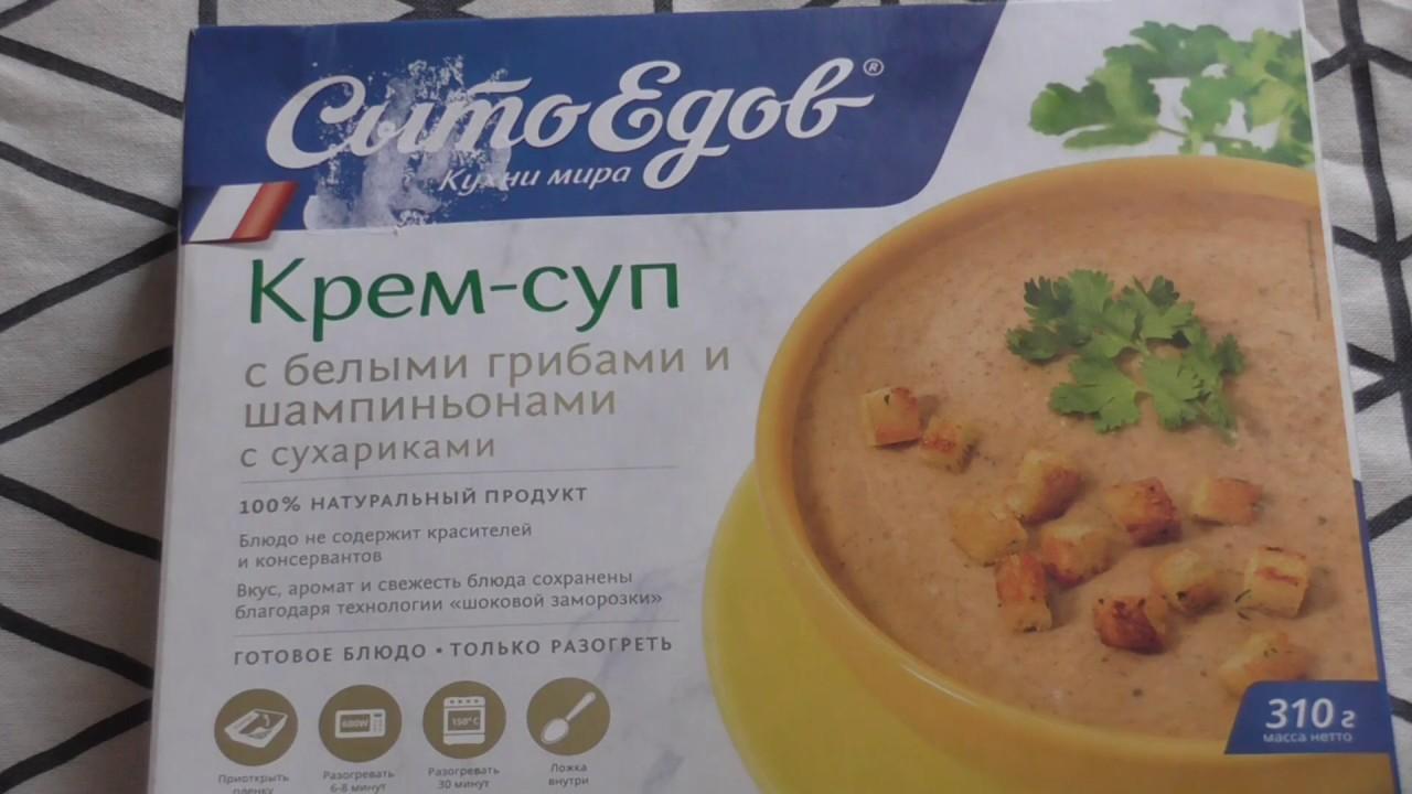 [СытоЕдов] Крем суп с белыми грибами~Телеужин - YouTube