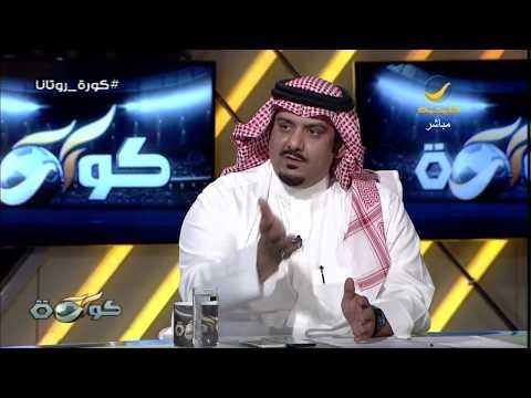 الأمير نواف بن سعد رئيس نادي الهلال ضيف برنامج كورة مع خالد الشنيف