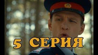 Гурзуф 5 серия. Анонс на русском языке