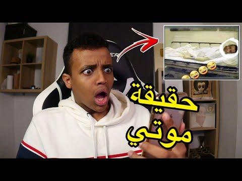 أبوفله مات!!😨|الناس موتوني في يوم ميلادي💔
