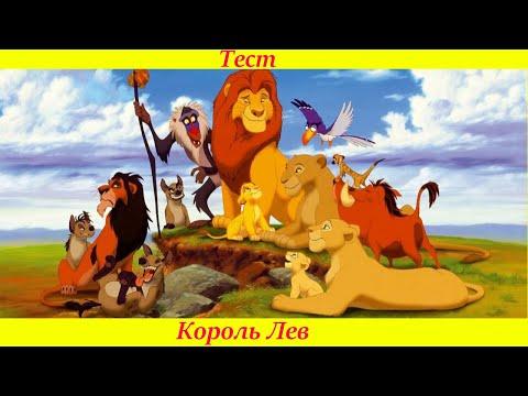 "Тест: ""Хорошо ли Вы знаете мультик Король Лев?""/Anya Yar"