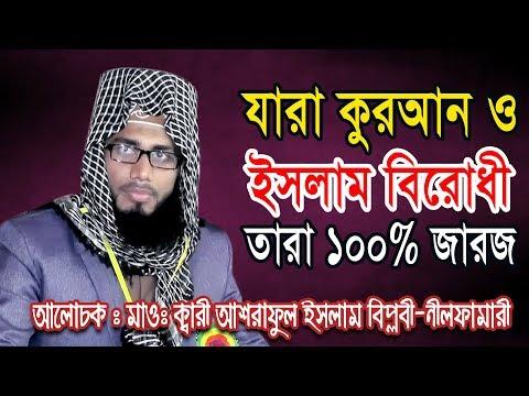 Anti Islam | ইসলাম বিরোধী | New Islamic Bangla Waz Mahfil Video HD By Maulana Ashraful Islam Biplabi
