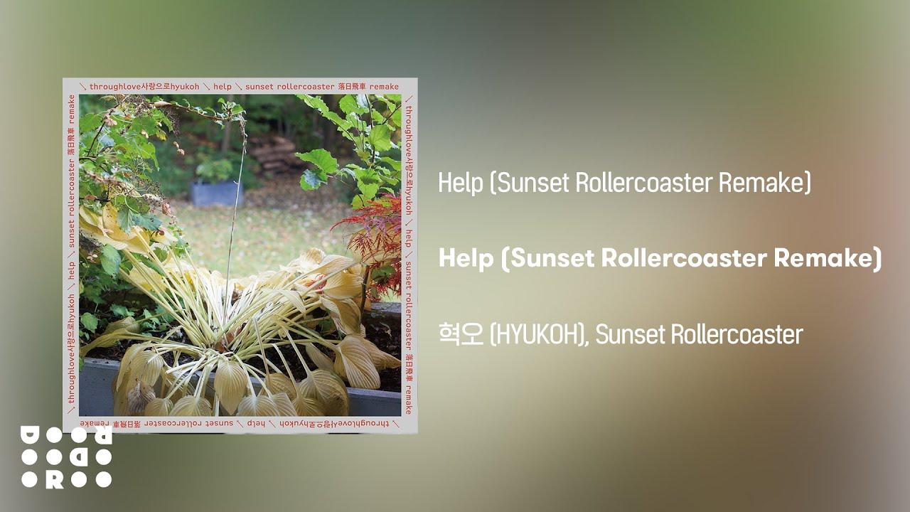 [Official Audio] HYUKOH(혁오), Sunset Rollercoaster - Help (Sunset Rollercoaster 落日飛車 Remake)