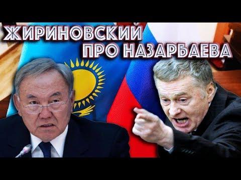 Жириновский Резко Высказался про Назарбаева