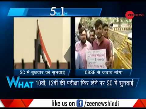 5W1H: Supreme Court to hear petitions challenging CBSE re-exam decision on April 4