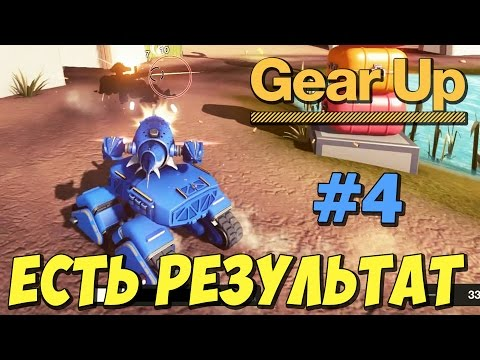 up gear видео игра