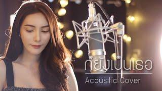 ActArt - ก็ยังเป็นเธอ Acoustic Cover ข้าวใหม่ x โอ๊ต