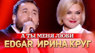 Ирина Круг и Edgar - А ты меня люби (концерт в Крокус Сити Холл, 2021)