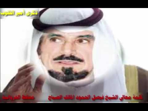 في ذكرى أمير القلوب الشيخ جابر الأحمد الصباح كلمة معالي محافظ الفروانية الشيخ فيصل الحمود المالك الصباح