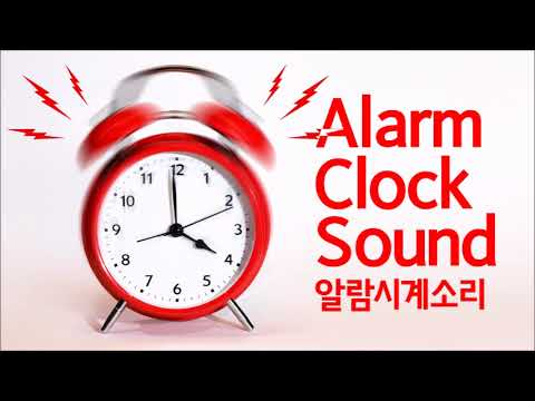 Alarm Clock Sound Effect, Wake Up, 2Hours #3, 알람