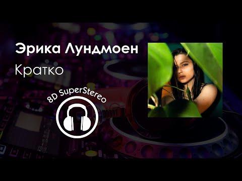 Эрика Лундмоен - Кратко (2019) [8D Audio]