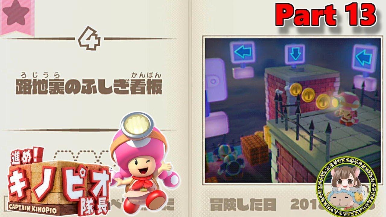 路地裏のふしぎ看板[Nintendo Switch]進め!キノピオ隊長 Part 13 - YouTube