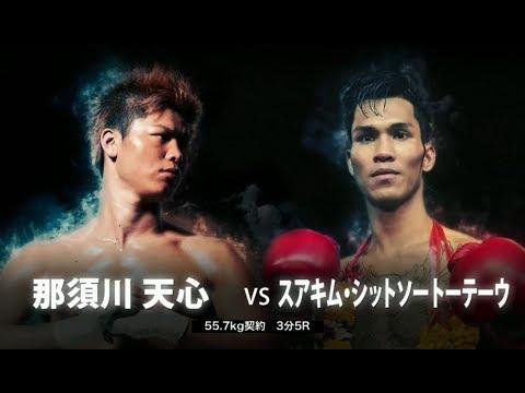 神童・那須川天心 VS 神童キラー・スアキム KNOCK OUT FIRST IMPACT 2018.2.12