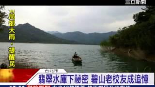 亞特蘭提斯文明中消失的大陸出現台灣版。翡翠水庫底下,被人發現其實底...