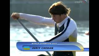 c1 200m Men's 2007 ICF Canoe Sprint World Championships Duisburg
