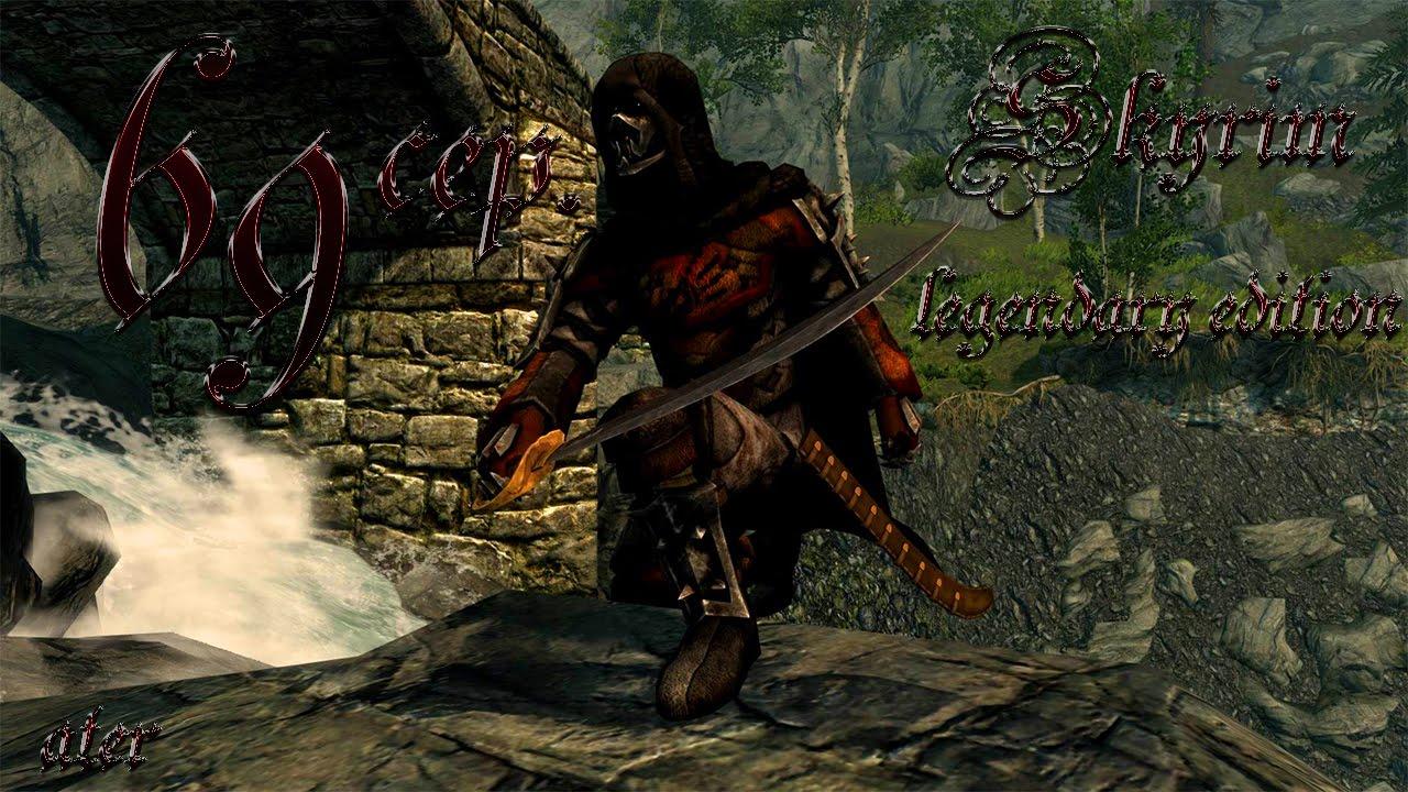 Skyrim legendary edition с модами