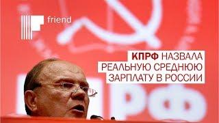 КПРФ назвала реальную среднюю зарплату в России