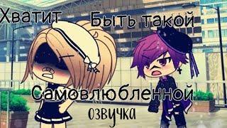 """ОЗВУЧКА МИНИ ФИЛЬМА """"Девочка ЧСВ"""" // Gacha Life"""
