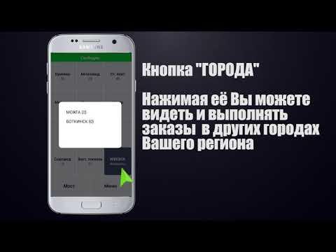 Таптакси Водитель инструкция
