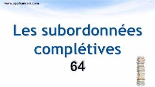 الدرس 64 : Les propositions subordonnées complétives