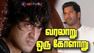 Vishal Talks About thala Ajith's Varalaru Film In Kaathirupor Pattiya Press Meet | Ajith ஒரு சாதனை