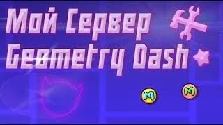 Создал Приватный сервер Geometry Dash