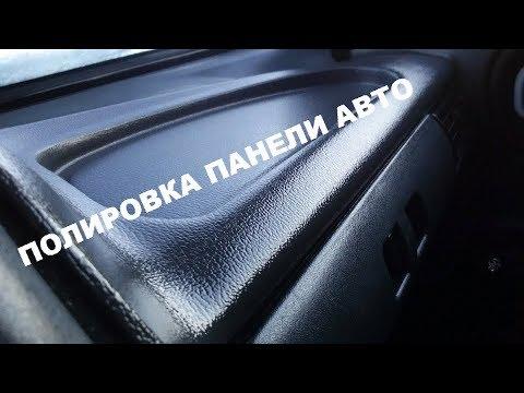 Полировка панели автомобиля