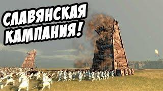 Возрождение СЛАВЯН! Начало славянской кампании! - Total War: Attila №1