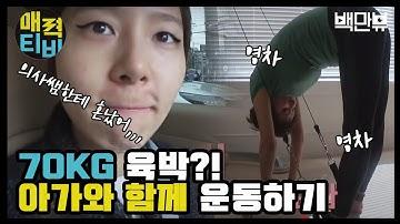 AttractionTV [김나영TV] 70kg임박 임산부 나영킴의 임부복 스타일링 팁 160328 EP.4