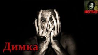 Истории на ночь - Димка