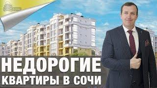Недорогие Квартиры в Сочи. Обзор ЖК Семейный В Лазаревском