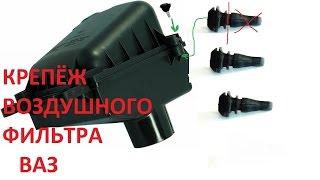 усовершенствование крепежа воздушного фильтра на ваз классика инжектор