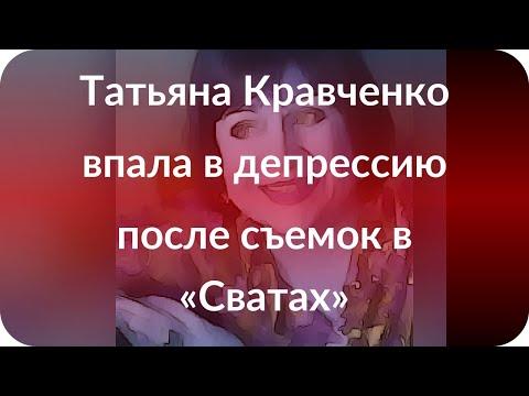Татьяна Кравченко впала в депрессию после съемок в «Сватах»