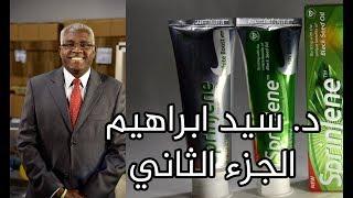 قصة كفاح المخترع ورجل الاعمال د سيد ابراهيم من امريكا Sayed Ibrahim 2