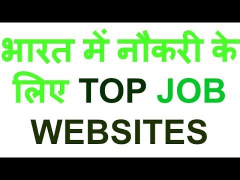 TOP JOBS 8 WEBSITES IN INDIA ,FREE जॉब ,मिलेंगी कैसे