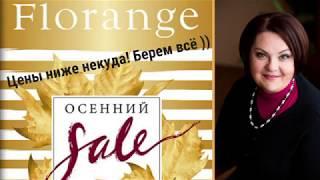 Подробный обзор НОВОГО каталога распродажи Florange - особо про БОЛЬШИЕ размеры