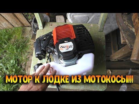 Лодочный мотор из мотокосы!!!
