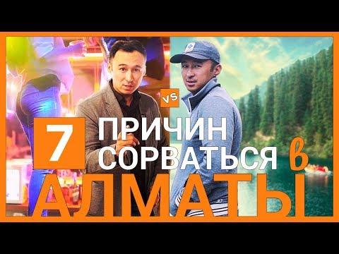Алматы: алматинские тёлки, супербатырлар, храм еды и непотопляемый клуб (летний выпуск)