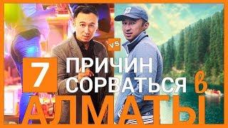 Алматы: горы, супербатырлар, храм еды и непотопляемый клуб (летний выпуск)