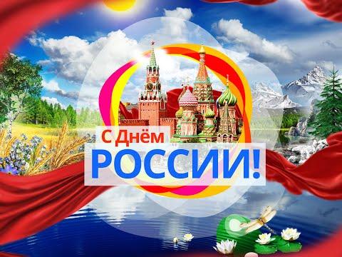 12 июня. День Независимости России!