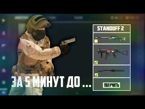 Видео: ЧИТЫ ДЛЯ СТАНДОФФ 2! ЧИТ МЕНЮ НА СКИНЫ!