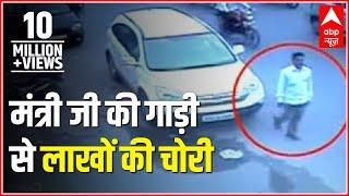 Caught on camera: Rs 8 lakh stolen from car near Kalkaji Mandir in Delhi