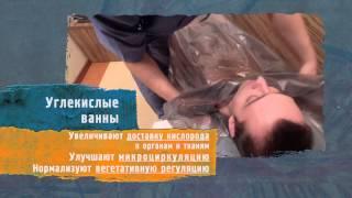 МЦ «Полинар». Лечение наркомании и алкоголизма. Углекислые ванны.(, 2014-06-13T16:42:36.000Z)