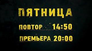 Весь сезон целиком!   Чернобыль 2. Зона отчуждения   пятница с 14:50