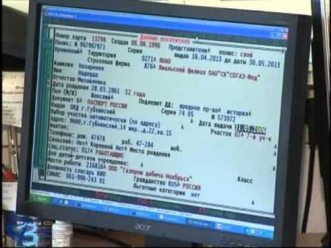 Электронная регистратура поликлиники (6+)