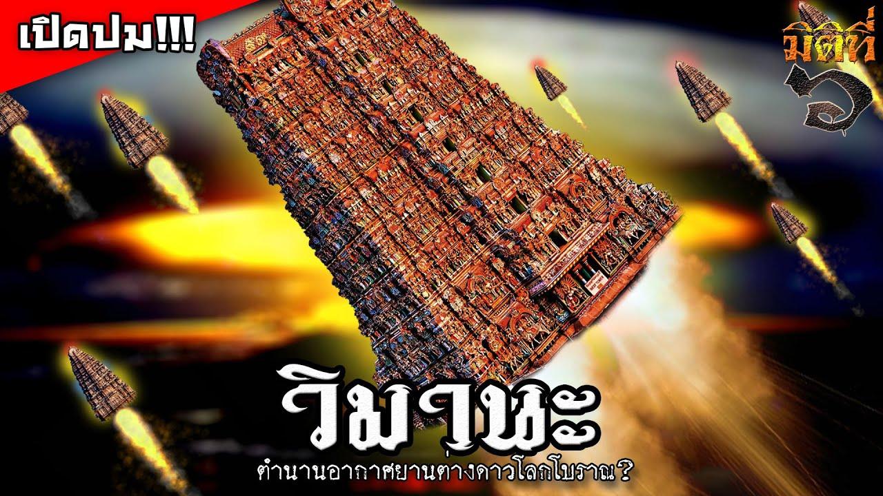 วิมาน วิมานะ ตำนานอากาศยานต่างดาว สงครามปรมณูโลกโบราณ !!?