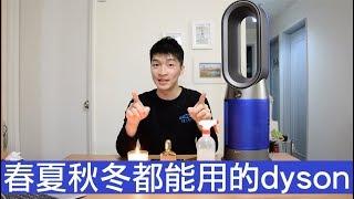 【喂喂開箱】免收納!一整年都會用的涼暖空氣清淨機!Feat. Dyson Pure Hot Cool™ (HP04)