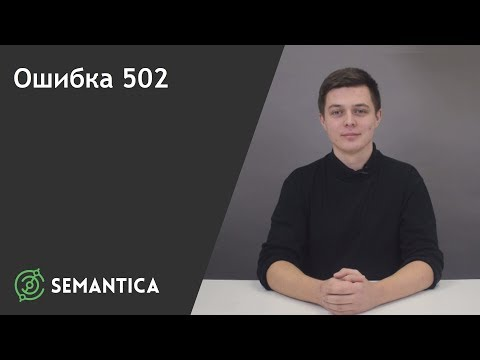Ошибка 502: что значит и как это исправить  | SEMANTICA